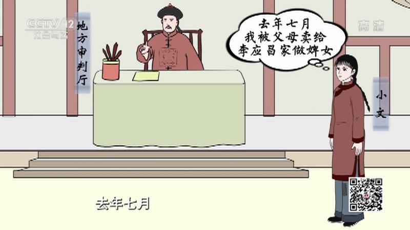 《法律讲堂(文史版)》 20210517 清末司法往事·贪财卖女吃官司