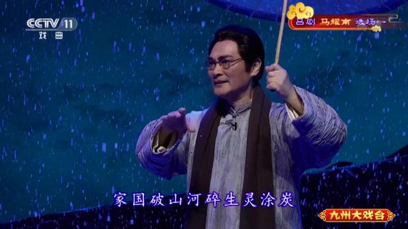 吕剧马耀南选场一 主演:荆延国 史萍 房明 冯春辉 九州大戏台 20210519