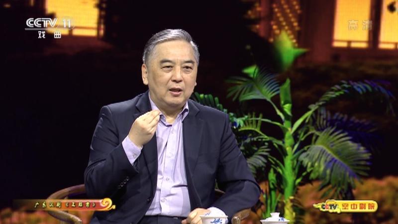 广东汉剧王昭君访谈 CCTV空中剧院 20210519