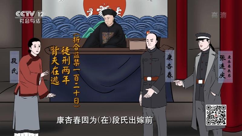 《法律讲堂(文史版)》 20210521 清末司法往事·小媳妇负气出走惹官司(下)