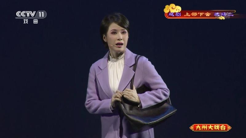 越剧上邻下舍选场二 主演:李晓旭 殷瑞芬 陈少�B 九州大戏台 20210523