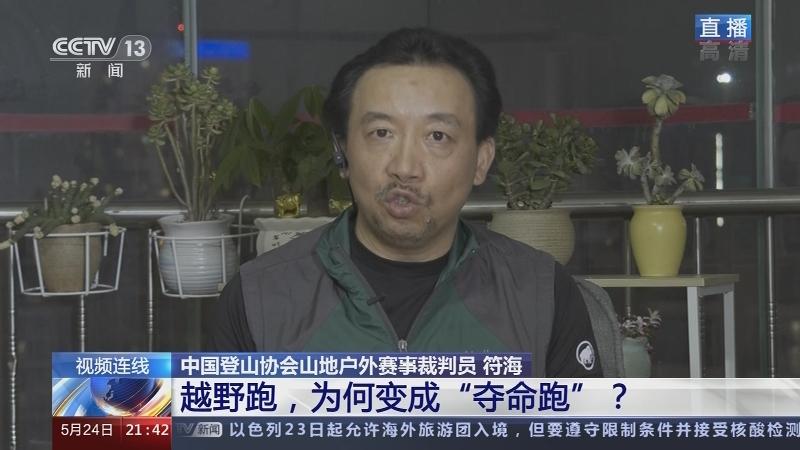 """《新闻1+1》 20210524 越野跑,如何变成""""夺命跑""""?"""