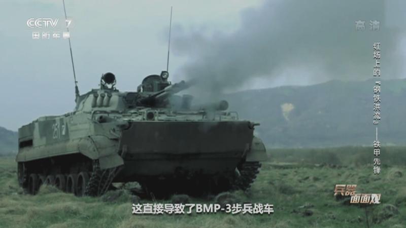 """《兵器面面观》 20210526 红场上的""""钢铁洪流""""——铁甲先锋"""