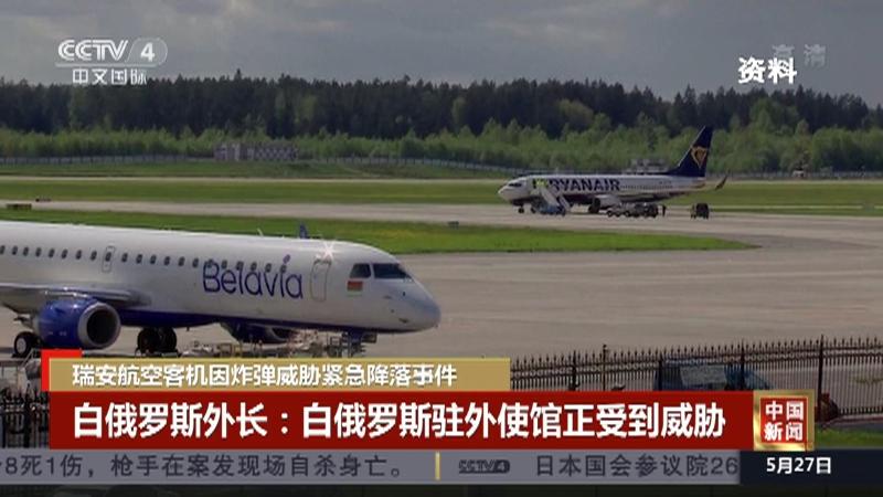 《中国新闻》 20210527 10:00