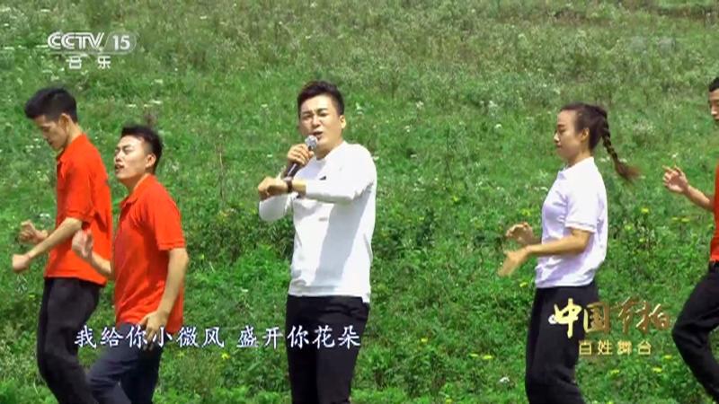《中国节拍》 20210528
