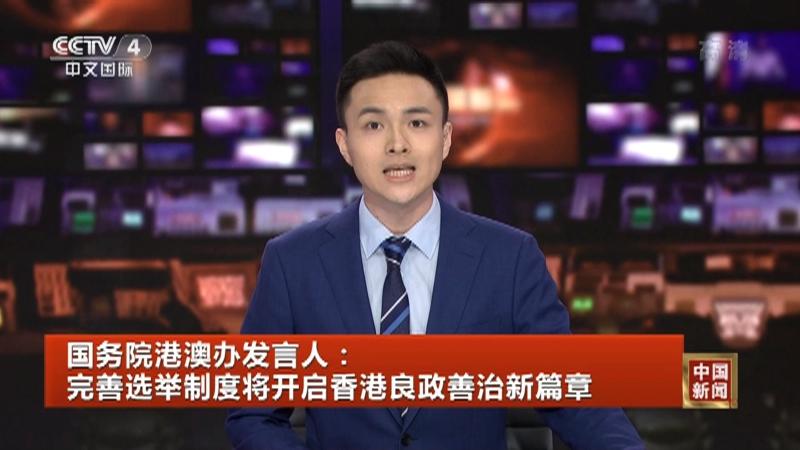 《中国新闻》 20210528 04:00