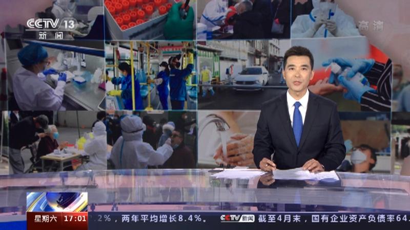 《新闻直播间》 20210529 17:00