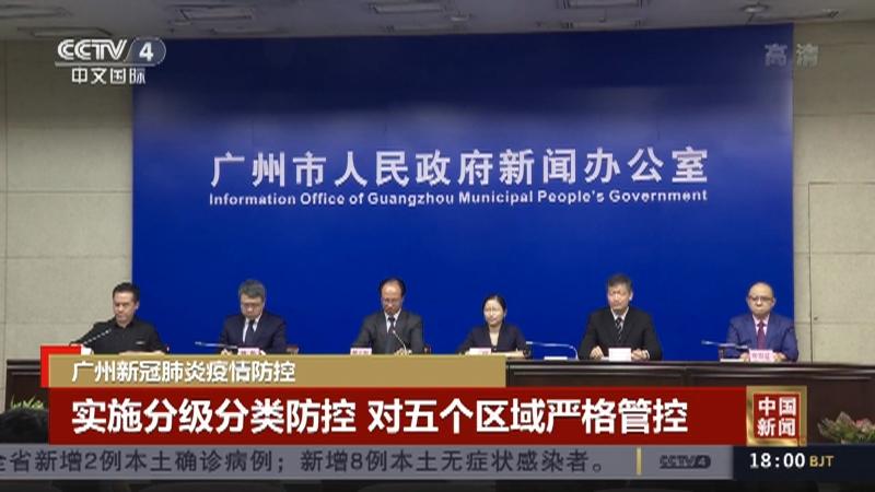 《中国新闻》 20210529 18:00