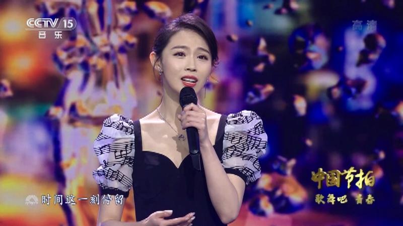 《中国节拍》 20210530 歌舞吧 青春