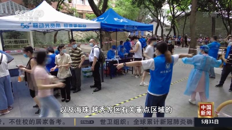《中国新闻》 20210531 12:00