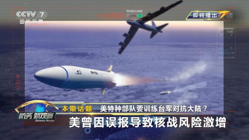 《防务新观察》 20210601 美特种部队要训练台军对抗大陆?美曾因误报导致核战风险激增