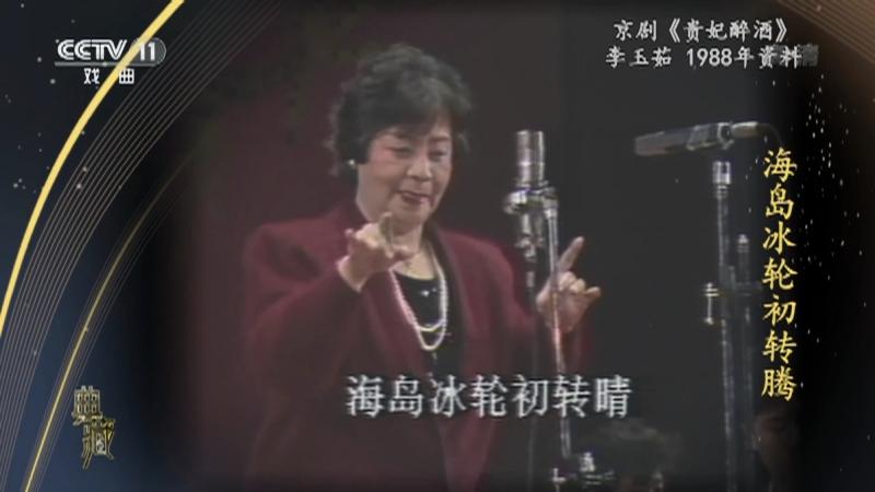 京剧贵妃醉酒 表演:李玉茹 典藏
