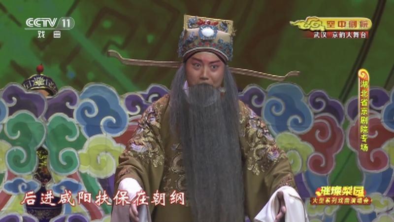 璀璨梨园大型系列戏曲演唱会(湖北省京剧院专场)全场戏 CCTV空中剧院 20210609