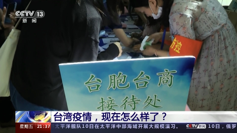 《新闻1+1》 20210611 台湾疫情,现在怎么样了?