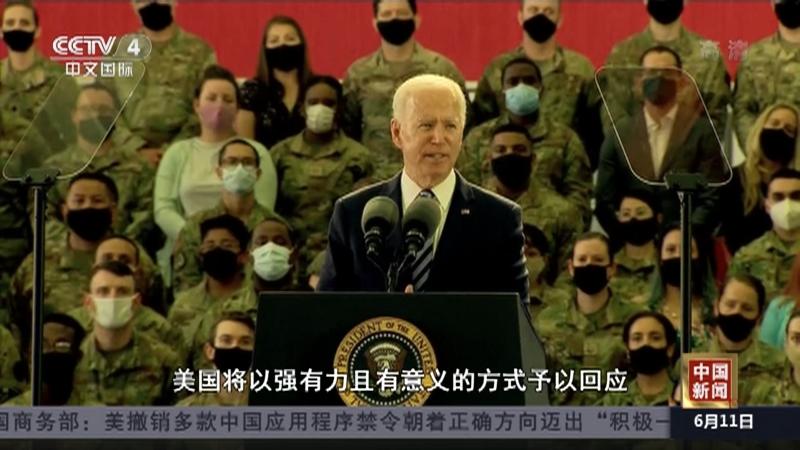 《中国新闻》 20210611 07:00