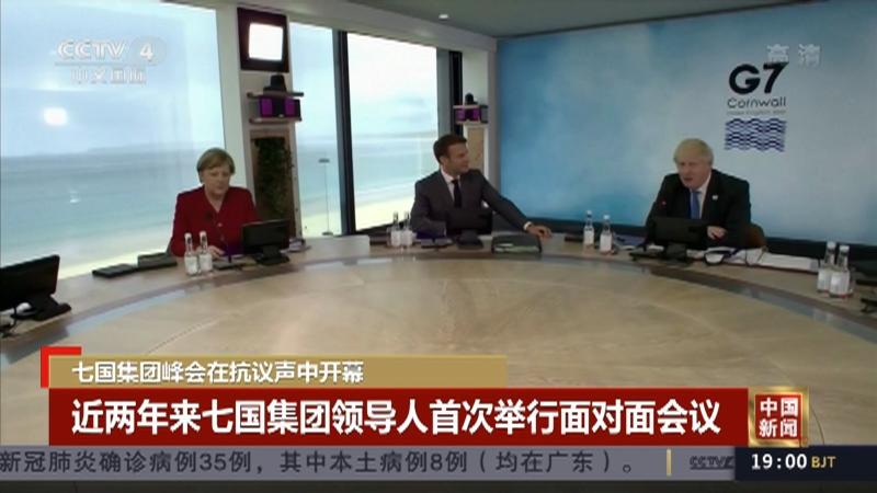 《中国新闻》 20210612 19:00