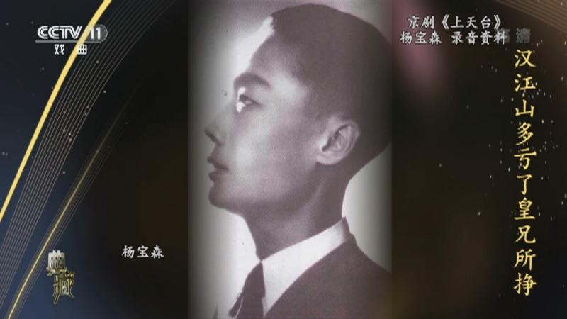 京剧上天台 演唱:杨宝森 典藏