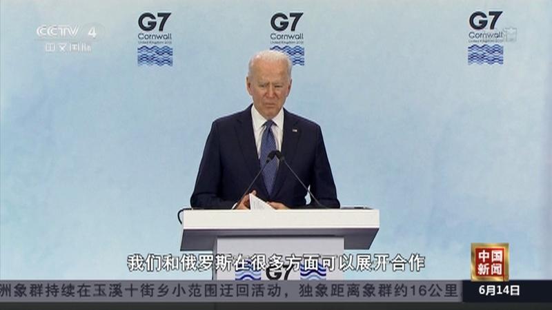 《中国新闻》 20210614 12:00