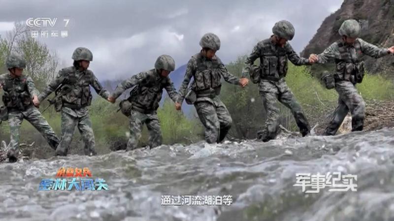 《军事纪实》 20210617 侦察女兵密林大闯关(下集)