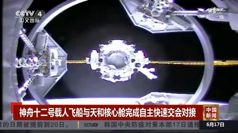 《中国新闻》 20210617 18:00
