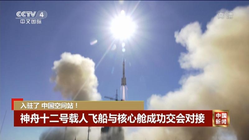 《中国新闻》 20210618 03:00