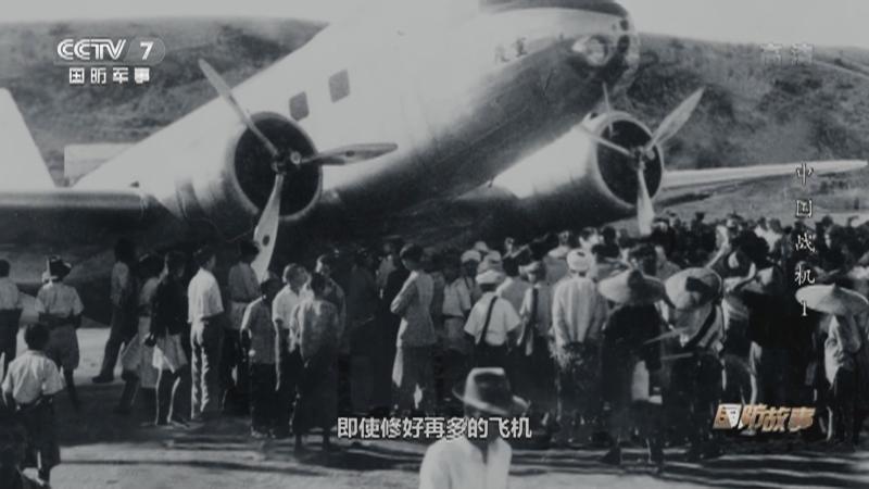 《国防故事》 20210623 中国战机——歼八奋飞 第一集