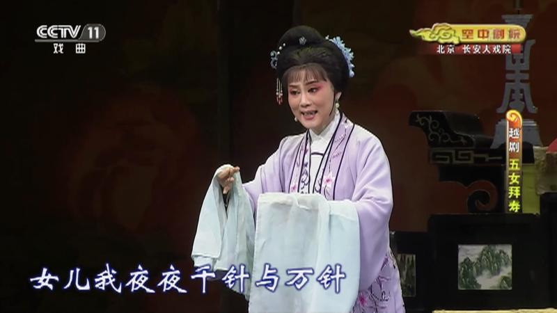越剧五女拜寿全场戏 主演:娄亚利 徐国芳 周艳 魏春芳 CCTV空中剧院 20210623