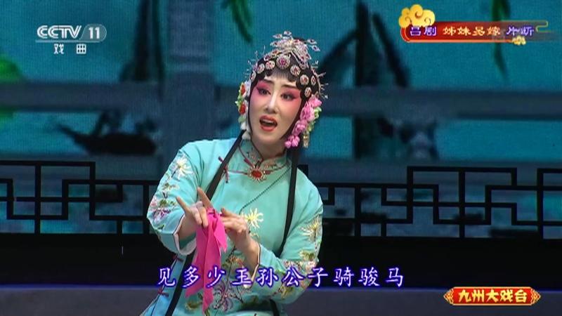 吕剧姊妹易嫁片断 主演:任婧 翟晓晨 九州大戏台 20210625