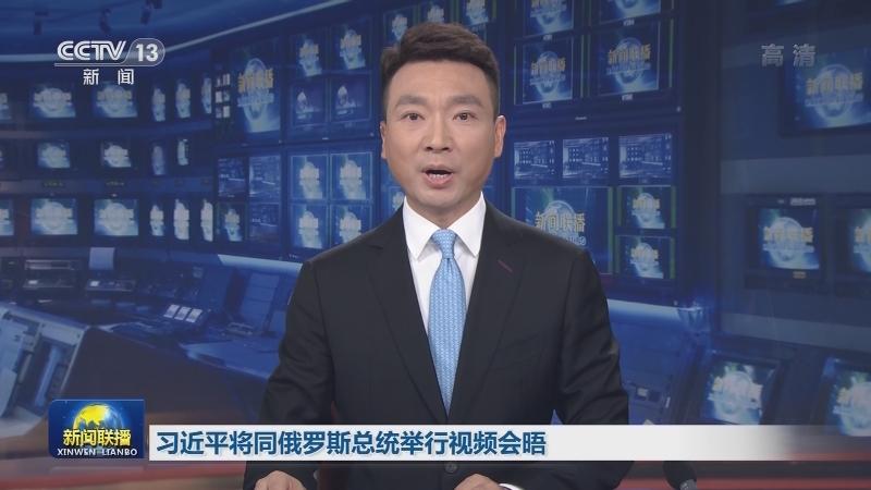 习近平将同俄罗斯总统举行视频会晤