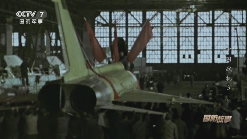 《国防故事》 20210625 中国战机——歼八奋飞 第三集