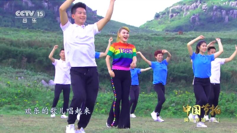 《中国节拍》 20210628 舞动幸福(上)