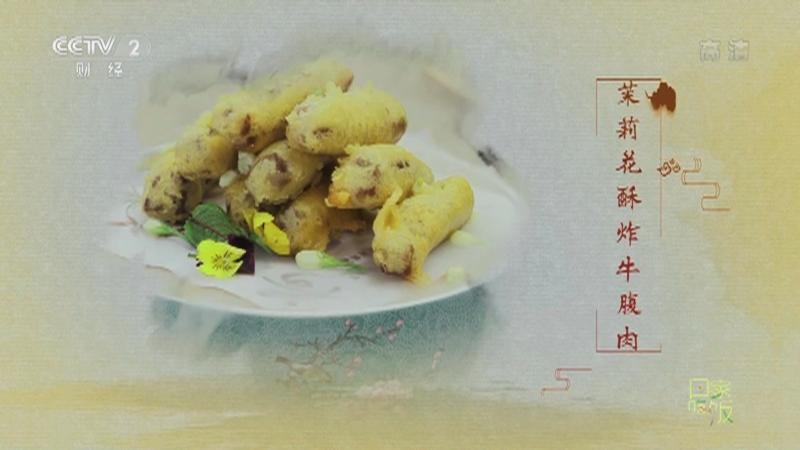 《回家吃饭》 20210629 大师金牌菜(二) 新京菜川菜金牌菜