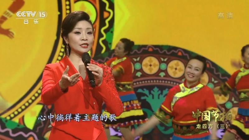 《中国节拍》 20210629 走四方(三)