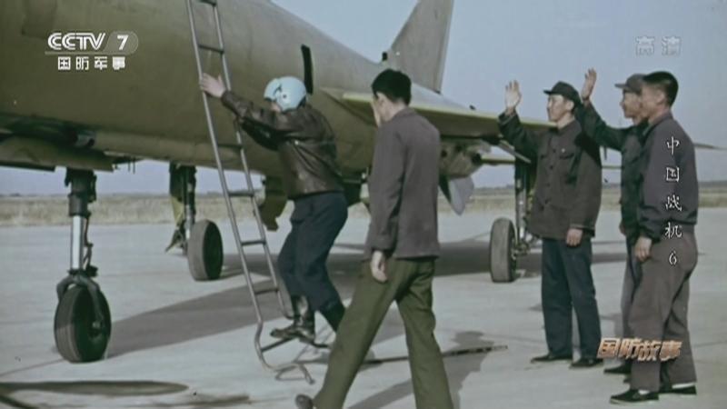 《国防故事》 20210630 中国战机——歼八奋飞 第六集