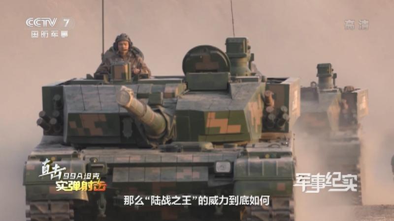 《军事纪实》 20210630 直击99A坦克实弹射击