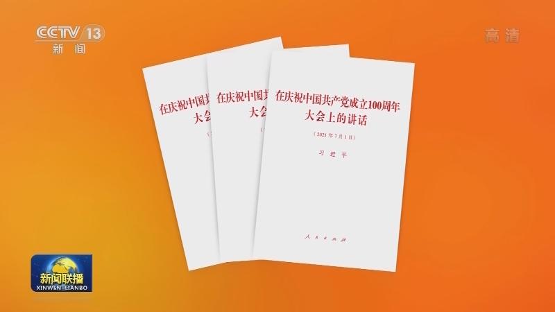习近平《在庆祝中国共产党成立100周年大会上的讲话》单行本出版