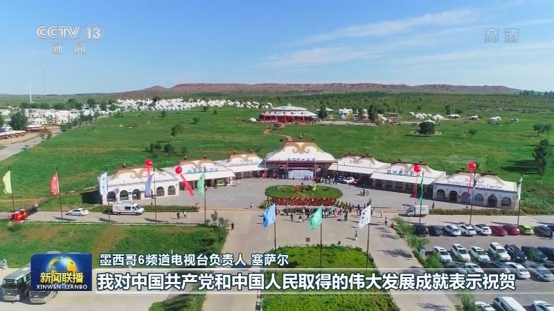 多国人士高度评价习近平在庆祝中国共产党成立100周年大会上的重要讲话