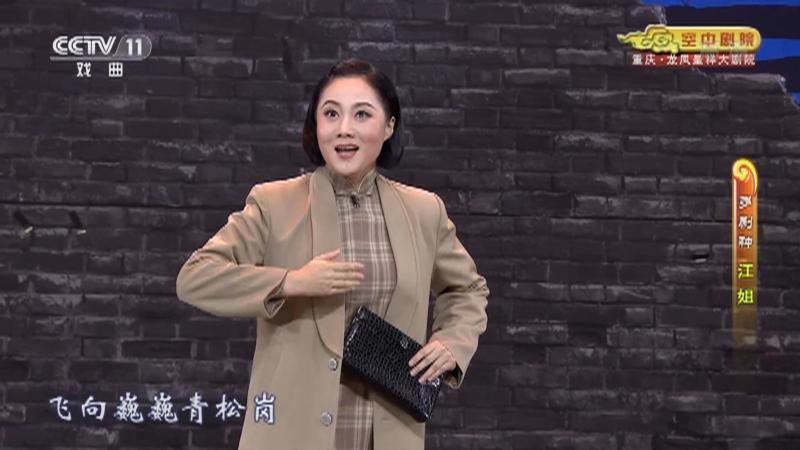 多剧种江姐 主演:周婧 陈飞 周露 徐惠 沈铁梅 CCTV空中剧院 20210703