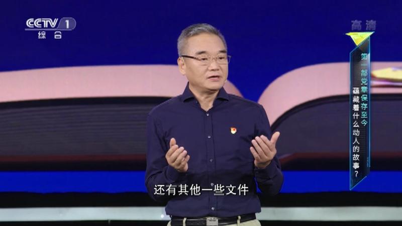 《开讲啦》 20210703 本期分享者:刘曙光
