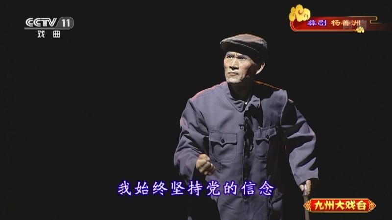 彝剧杨善洲 主演:张吉顺 郭剑波 杨怀敏 九州大戏台 20210703