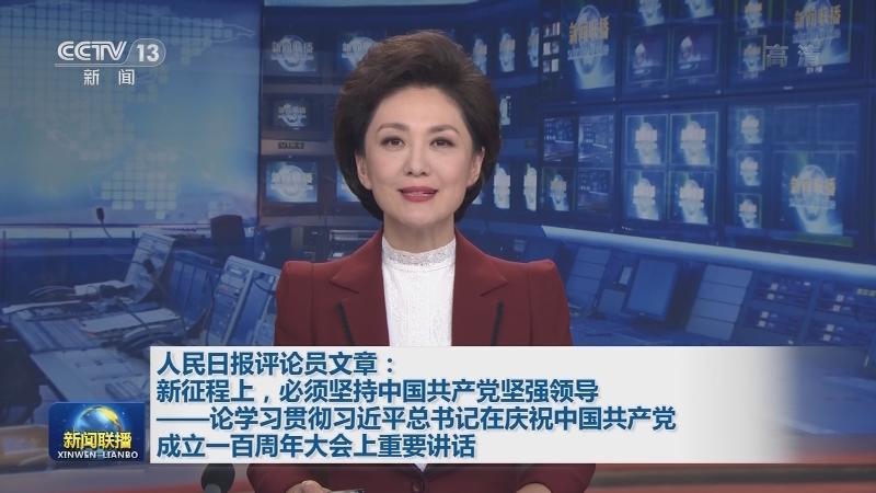 人民日报评论员文章:新征程上,必须坚持中国共产党坚强领导——论学习贯彻习近平总书记在庆祝中国共产党成立一百周年大会上重要讲话