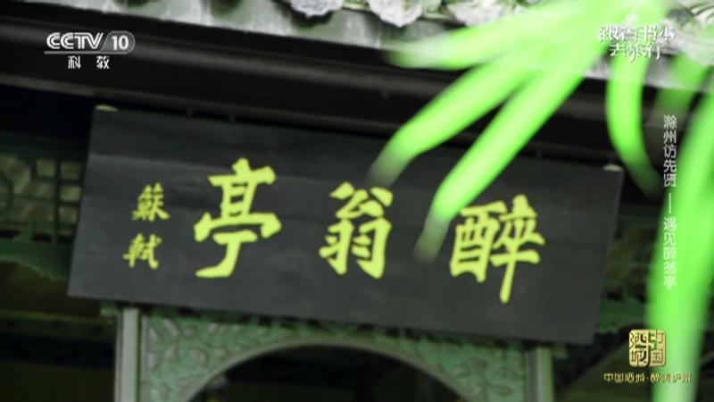 《跟着书本去旅行》 20210706 滁州访先贤——遇见醉翁亭