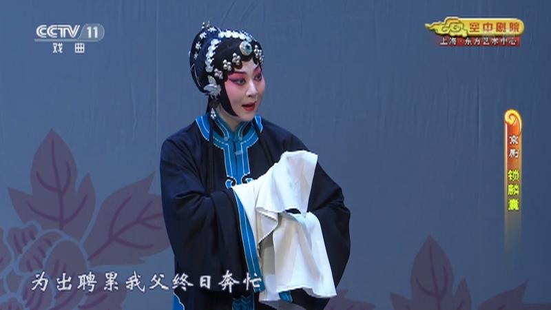 京剧锁麟囊全场戏 主演:史依弘 金锡华 潘梓健 CCTV空中剧院 20210706
