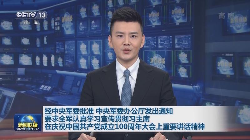 经中央军委批准 中央军委办公厅发出通知 要求全军认真学习宣传贯彻习主席在庆祝中国共产党成立100周年大会上重要讲话精神