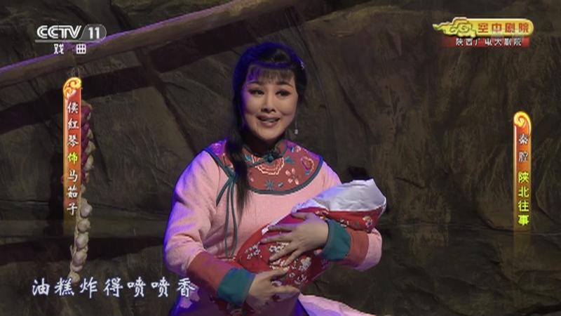秦腔陕北往事 主演:侯红琴 张涛 CCTV空中剧院 20210707