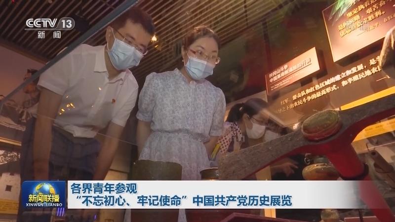 """各界青年参观""""不忘初心、牢记使命""""中国共产党历史展览"""