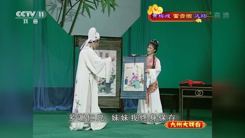 黄梅戏富贵图选场 主演:马自俊 赵媛媛 九州大戏台 20210710