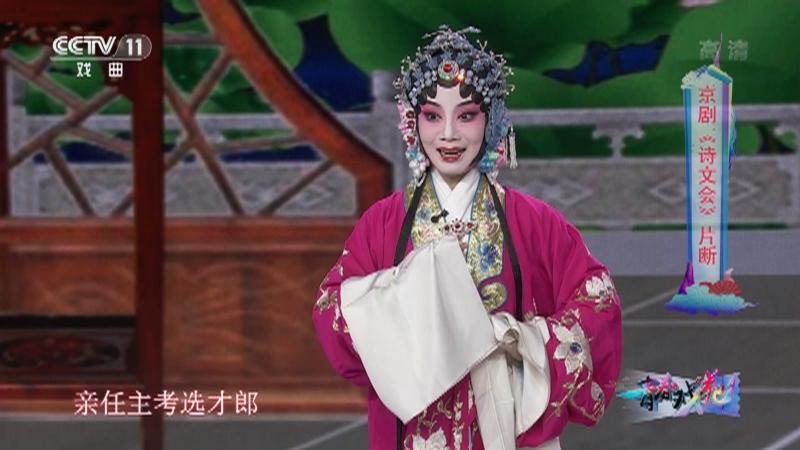 京剧诗文会片断 表演:王泳智 青春戏苑
