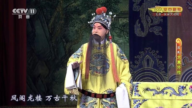 京剧太真外传 主演:白金 张建峰 孙世民 CCTV空中剧院 20210711
