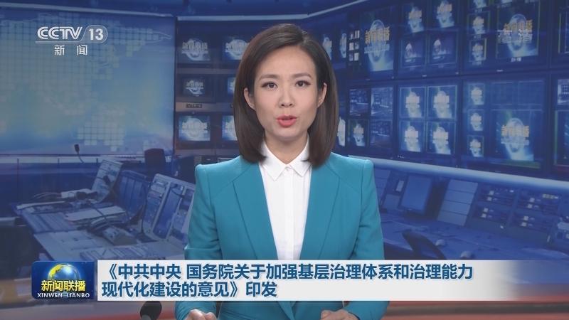 《中共中央 国务院关于加强基层治理体系和治理能力现代化建设的意见》印发